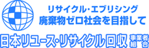 日本リユース・リサイクル回収事業者組合 リサイクル・エブリシング 廃棄物ゼロ社会を目指して