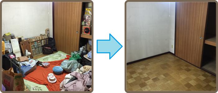 遺品整理(生前整理)、残置処分の(洋室 6畳) 作業前→作業後