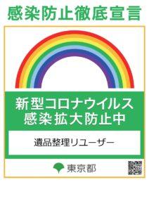 感染防止徹底宣言 新型コロナウイルス感染拡大防止中 遺品整理リユーザー 東京都